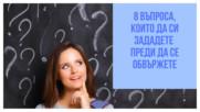 8 въпроса, които да си зададете преди да се обвържете
