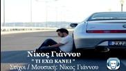 Никос Янну - какво съм ти направил