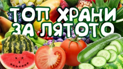 4 храни, които ЗАДЪЛЖИТЕЛНО трябва да ядем през лятото за да сме здрави през зимата
