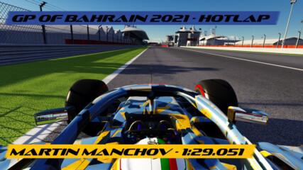 БгФ1 2021 ГП на Бахрейн - Бърза Обиколка с Мартин Манчов