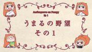 [бг Суб.] Himouto Umaru-chan (еп. 01) [hd]