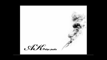 А.к - Паля, пуша