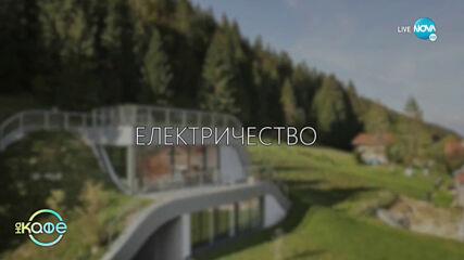 Земните кораби по света - Къщите на бъдещето - На кафе (16.09.2020)
