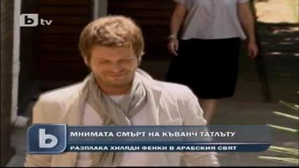 """Фалшива новина """"погреба"""" Къванч Татлъту"""
