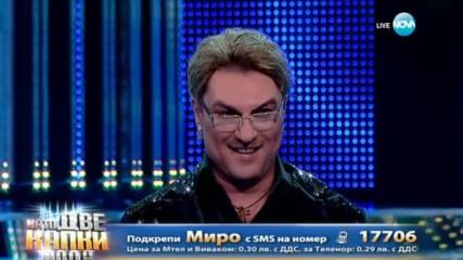 Миро като Васил Найденов -