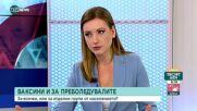 Д-р Симидчиев: За определени групи ваксинирането трябва да е задължително