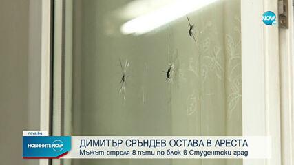 """Стрелецът от """"Студентски град"""" остава в ареста"""