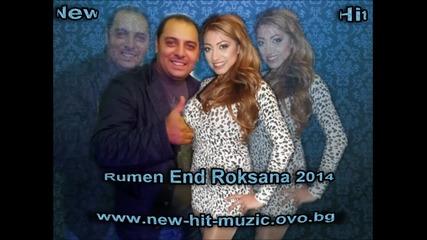 Роксана и Румен - Най - големия i Rumen - Nai - Golemiq Dj Tenyo Mix - www.uget.in