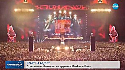 Почина китаристът на AC/DC Малкълм Йънг