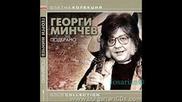 Георги Минчев - Някога, Някога