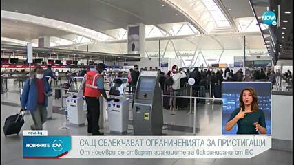 САЩ облекчават ограниченията за пристигащи