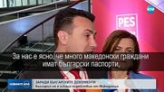 ЗАРАДИ БЪЛГАРСКИТЕ ДОКУМЕНТИ: България не е искала съдействие от Македония