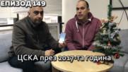 ЦСКА през 2017-та година