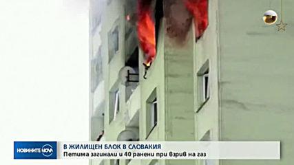 Газова експлозия в жилищен блок в Словакия, има жертви