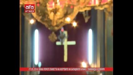 /17.05.2014/ Aтакa почете паметта на жертвите на баташкото клане с панихида в Добрич