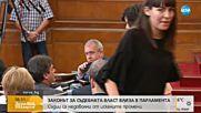 Законът за съдебната власт влиза в парламента