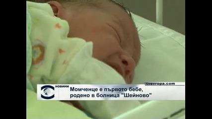 Момчета са първите новородени бебета за годината