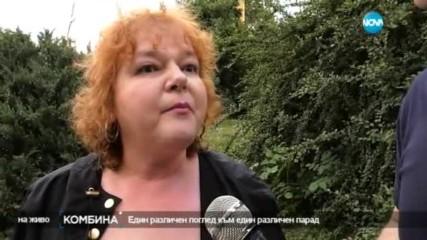 """""""София Прайд"""": Един различен поглед към един различен парад"""