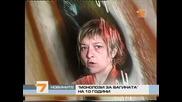 Монолози за Вагината на 10 години