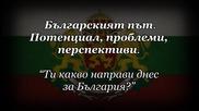 Българският път - един филм на Даниел Богдански
