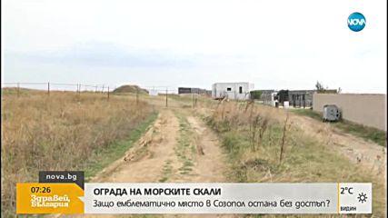 ОГРАДА НА СКАЛИТЕ: Ограничиха достъпа до емблематично място в Созопол