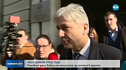 Нено Димов остава в ареста