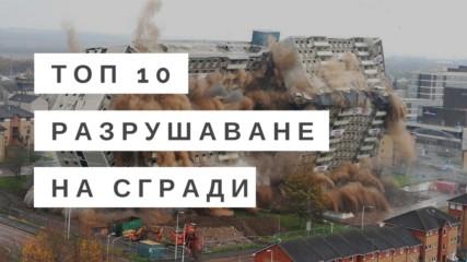 Топ 10 разрушаване на сгради
