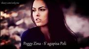 Обичах те много! • Peggy Zina - S' agapisa Poli