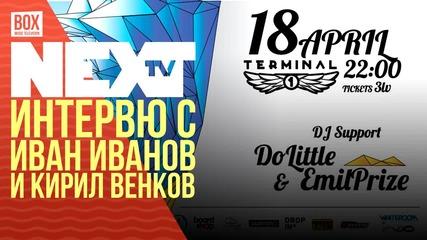 NEXTTV 032: Xchallenge: Иван Иванов и Кирил Венков