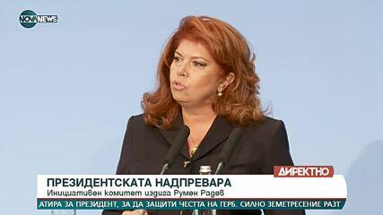 Илияна Йотова: Ние, българските граждани, искаме своите права