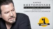 Xaris Kostopoulos - Einai Na Mi Valo Kati Sto Myalo Mou (new Single 2015)