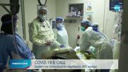 Броят на починалите с COVID-19 в САЩ надхвърли 200 000