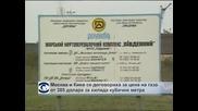 Русия и Украйна се разбраха за цена на газа от $385 за 1000 куб. м