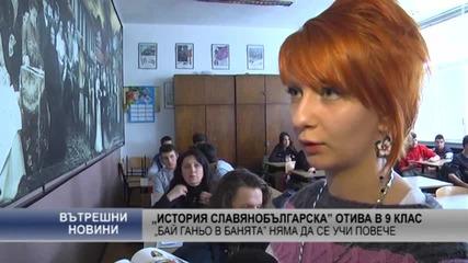 """""""история славянобългарская"""" отива в 9 клас"""
