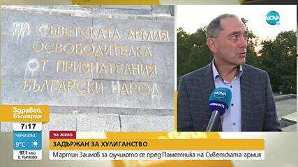 Мартин Заимов: Червената армия не ни е освободила