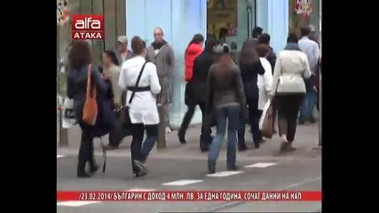 Новини - Българин с доход 4 мин.лв. за една година, сочат данни на Нап. Тв Alfa - Атака 23.02.2014г.