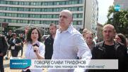 Слави Трифонов отговори ще стане ли премиер при победа на ИТН