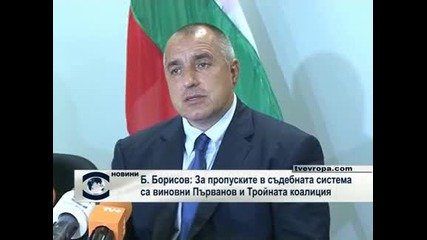 Първанов и Борисов отново се сдърпаха