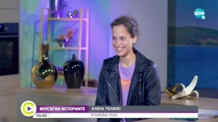 """Елена Телбис във """"Вкусът на историите"""""""