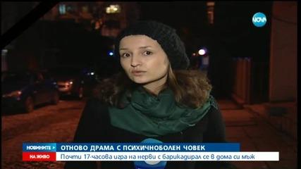 17 часа екшън в София заради психичноболен мъж (ОБЗОР)