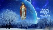 Ти Ме Намери Господи Радио Символът На Вярата Bulgarian Christian Music