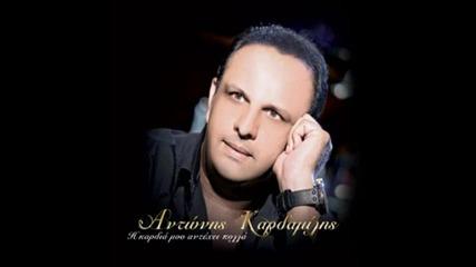 Antonis Kardamilis - Pou Me Pas