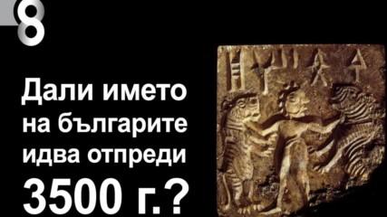 Българи преди 3500 г.?