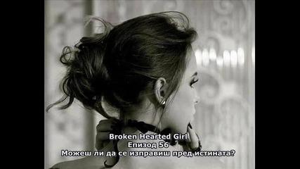 Broken Hearted Girl - Епизод 56 - Можеш ли да се изправиш пред истината?