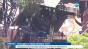 Инцидент в увеселителен парк отне живота на четирима