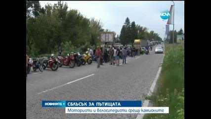 Протест на рокери и велосипедисти блокира пътя Русе-София - Новините на Нова