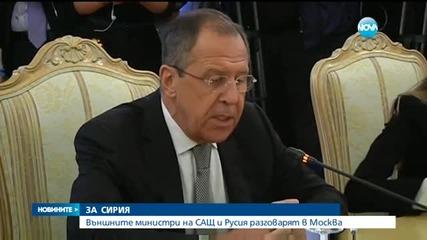 Джон Кери и Сергей Лавров обсъждат Сирия на среща в Москва