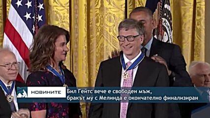Бил Гейтс вече е свободен мъж, бракът му с Мелинда е окончателно финализиран