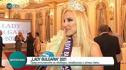 Избраха Lady България за 14 път