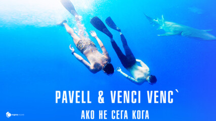 Pavell & Venci Venc' - Ako Ne Sega Koga (Official Video)